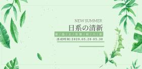 绿色日系小清新服装上新促销简约模板