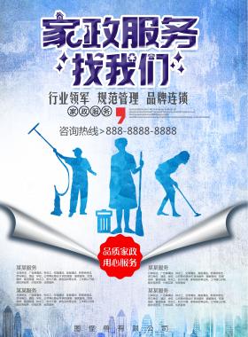 春季家政服务简约蓝色创意家政海报模板
