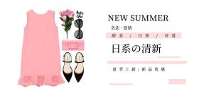 夏季日系小清新服装搭配上新简约海报模板
