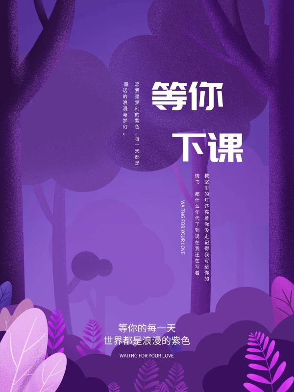 建筑紫梦幻油画风等你下课海报PSD源文件恋爱设计院v梦幻图片