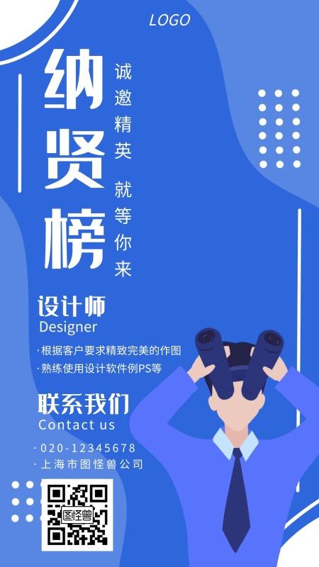设计设计师手机创意蓝色海报7501334的招聘UI规范图片