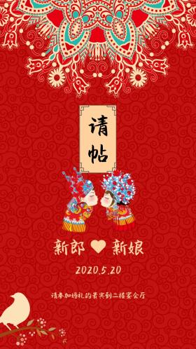 红色喜庆中式婚礼邀请函模版