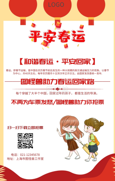 Tickets for Spring Festival and New Year
