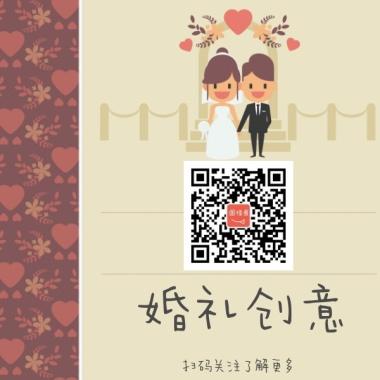 婚礼创意 公众号二维码