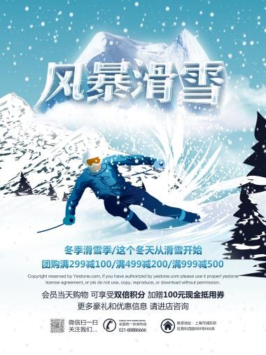淘宝冬季海报全屏v海报声音PSD源文件微信下有女装头像表情图片