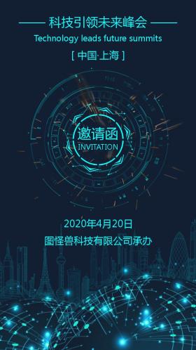 蓝色商务科技峰会电子邀请函模版