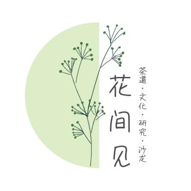 茶艺茶道文化logo文字设计纳记者团新海ps报设计图片