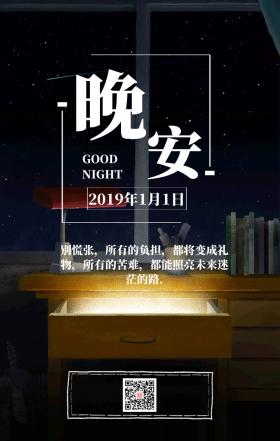 晚安励志日签