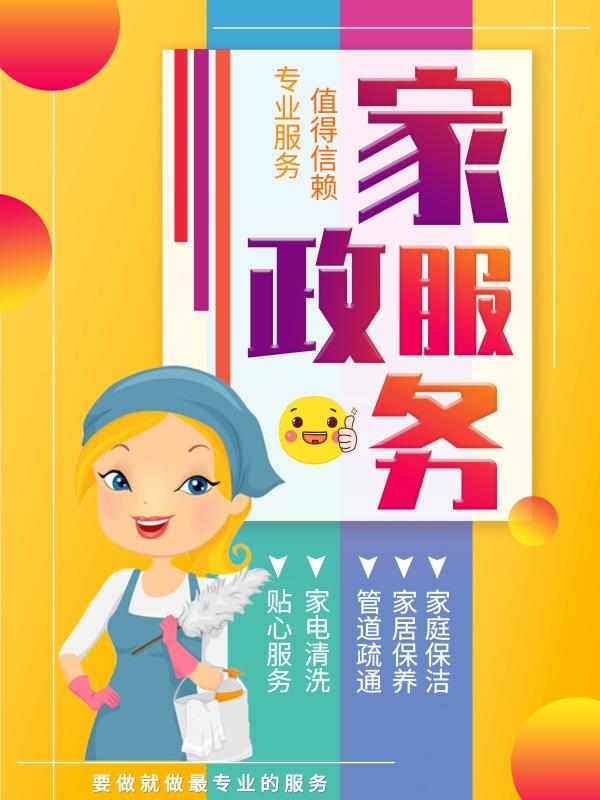 原创简单万博官网manbetx手机服务促销海报