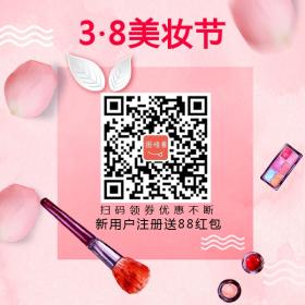 三八妇女节小清新美妆优惠活动公众号二维码