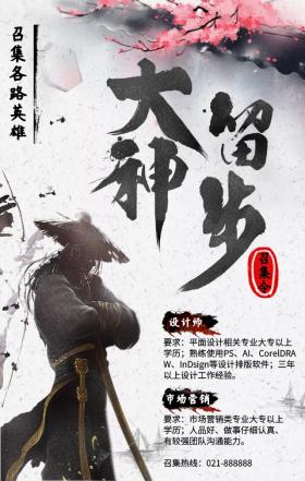 水墨风召集大神英雄手机招聘海报