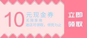 10元优惠券代金券现金券清新移动端banner