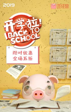 2019开学季开通猪黄色手机海报