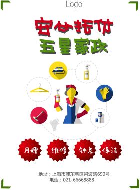 家政服务宣传海报模板