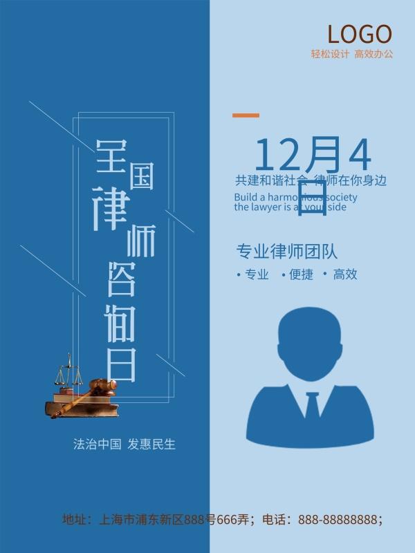 蓝色简约全国律师咨询日海报