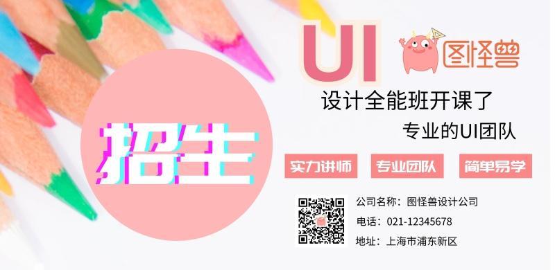 UI招生设计海报成都中式酒店设计装修设计图片