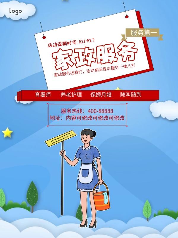 创意万博官网manbetx手机服务海报设计