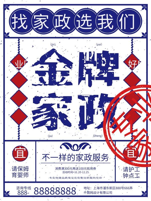 民国风金牌万博官网manbetx手机商业服务海报