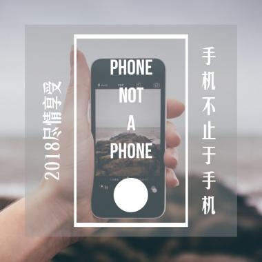春季特卖手机数码简约设计淘宝主图