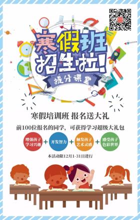 简约卡通寒假班招生优惠宣传手机海报兴趣部落2019年春节小学生辅材单