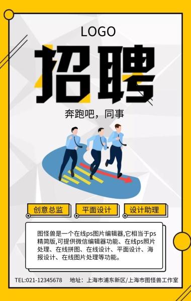 黄色简约扁平风格企业招聘海报