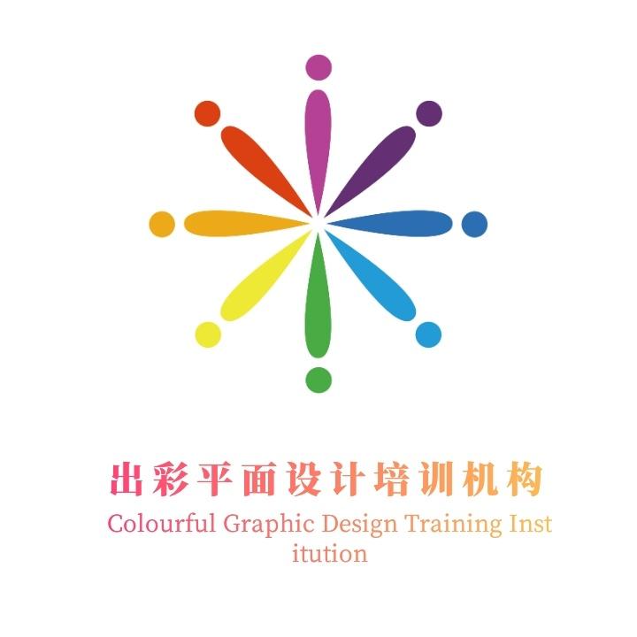 平面设计培训机构logo舞攻略设计师炫sss生涯图片