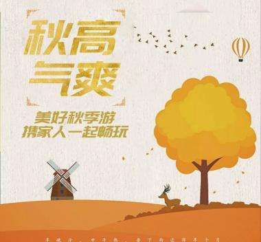 秋季旅游简约卡通金色朋友圈封面2