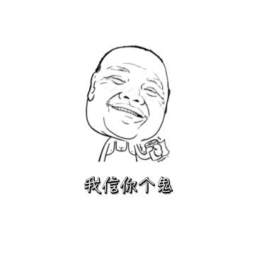 我爱你中国邀请函宣传推广表情包了跪下我图片