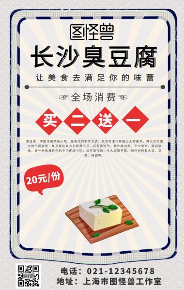 美食房屋湖南长沙臭豆腐海报设计特色v美食一般多少一个平方图片