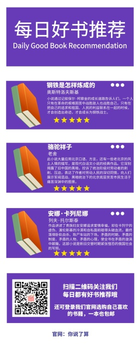 每日好书推荐宣传简?#21363;?#24847;分享营销长图
