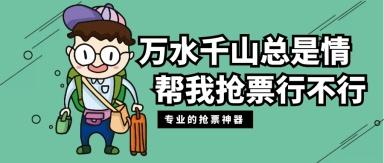节日回家抢票绿色卡通公众号封面