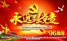 永远跟党走 C4D精品渲染书法艺术字海报
