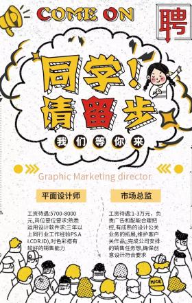 卡通招聘信息宣传海报关于招聘网络推广的招聘广告猎英计划