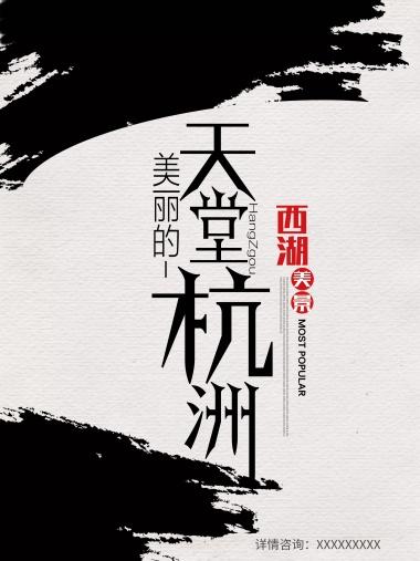天堂杭州旅行社宣传海报