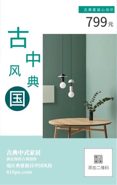 古典中国风元799古典中式家居古典字体心哪些ui需要v字体套装图片