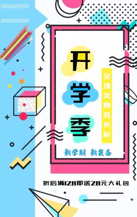 开学季文具促销活动彩色几何创意手机海报