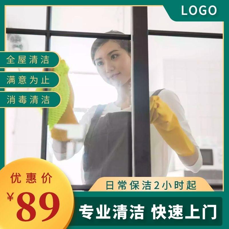 电商绿橙色简约擦玻璃主图直通车