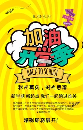 手机海报开学季开学