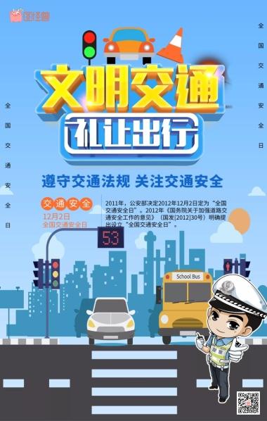 全国交通安全?#23637;?#30410;手机海报