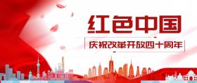 红色中国改革开放四十周年公众号封面公共号图文
