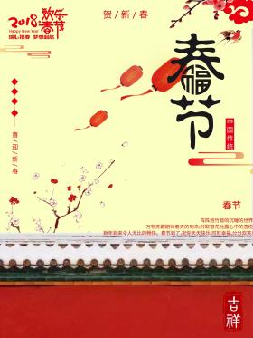 中国风春节宣传海报