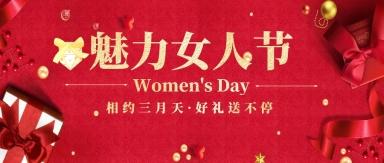 38妇女节红色喜庆简约礼盒公众号封面