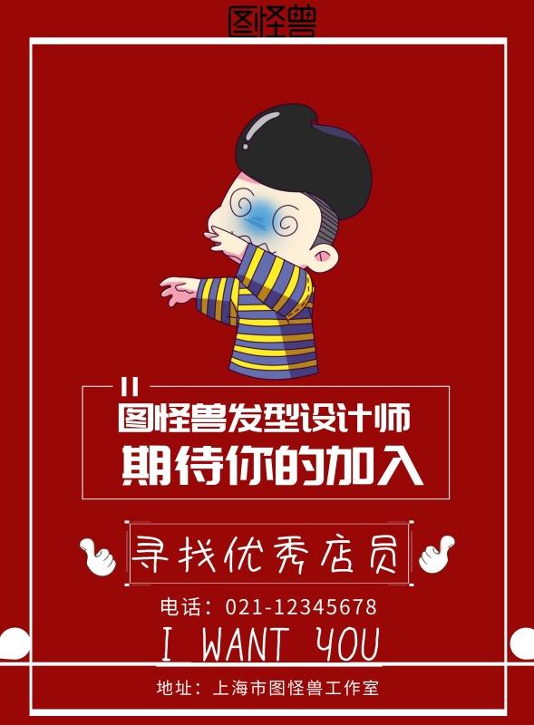 招聘位置设计师红色宣传海报房屋设计图中空调摆放标志的发型图片