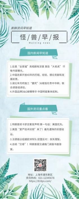绿色小清新新闻早播报海报资讯快览