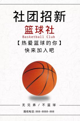 篮球社团招新