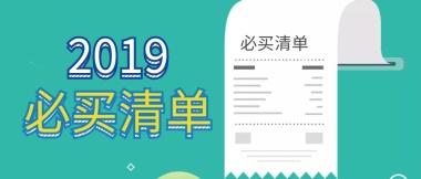 2019必买清单购物单公众号封面