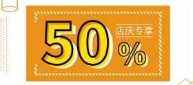 双十一店庆半价banner图片