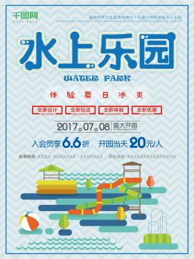 夏季清新水上乐园游乐园促销宣传海报