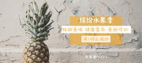 吃货节简约橙色水果淘宝banner