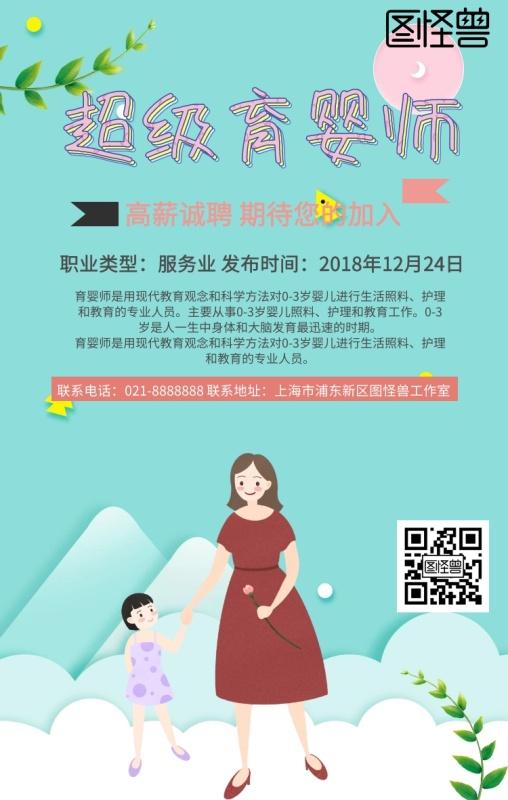 育婴师手机海报